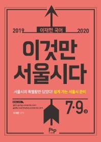 이재현 국어 이것만 서울시다(2019)