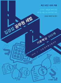 김경섭 공무원 세법 기본핵심 300제(2019)