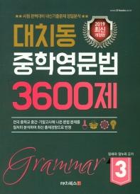 대치동 중학영문법 3600제. 3