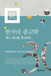 한국의 종교학