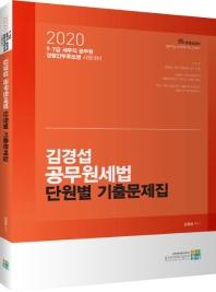 김경섭 공무원 세법 단원별 기출문제집(2020)