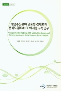 해양수산분야 글로벌 경제효과 분석모형(KMI-GEM) 시범 구축 연구