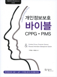 개인정보보호 바이블 CPPG PIMS