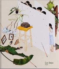 Lee Jinju Art Book: 이진주 아트북