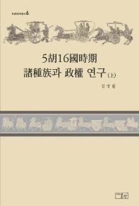 5호16국시기 제종족과 정권 연구(상)