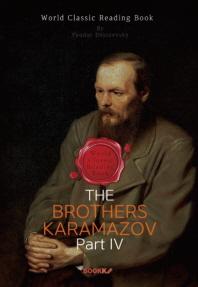 카라마조프 가의 형제들 4부 : The Brothers Karamazov, Part IV (영문판)