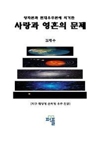 양자론과 현대우주론에 의거한 사랑과 영혼의 문제