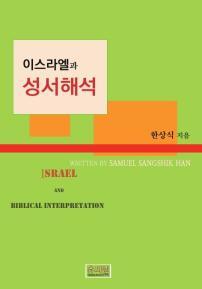 이스라엘과 성서 해석