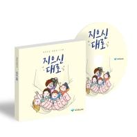 지으신대로(학령기)(유년, 초등부)(CD)