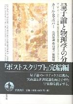 量子論と物理學の分裂 W.W.バ-トリ-三世編「科學的發見の論理へのポストスクリプト」より