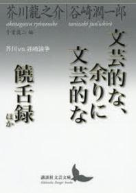 文藝的な,余りに文藝的な/饒舌錄ほか 芥川VS.谷崎論爭