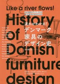 流れがわかる!デンマ-ク家具のデザイン史 なぜ北歐のデンマ-クから數#の名作が生まれたのか