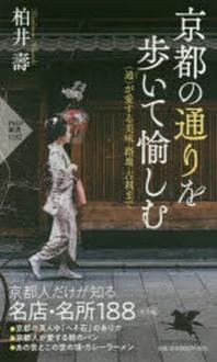 京都の通りを步いて愉しむ (通)が愛する美味.路地.古刹まで