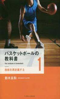 バスケットボ-ルの敎科書 1