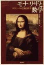 モナ.リザと數學 ダ.ヴィンチの藝術と科學