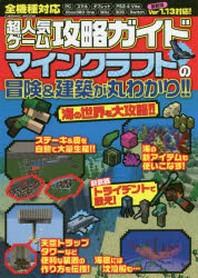 超人氣ゲ-ム攻略ガイドマインクラフトの冒險&建築が丸わかり!!