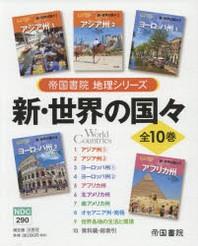 新.世界の國# 帝國書院地理シリ-ズ 10卷セット