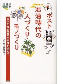 ポスト石油時代の人づくり.モノづくり 日本と産油國の未來像を求めて
