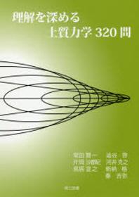 理解を深める土質力學320問
