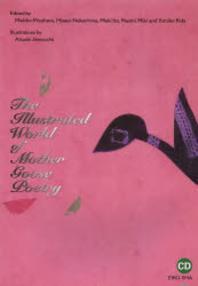 マザ-.グ-スの英詩の世界