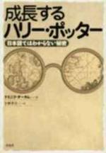 成長するハリ-.ポッタ- 日本語ではわからない秘密