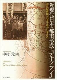 近現代日本の都市形成と「デモクラシ-」 20世紀前期/八王子市から考える