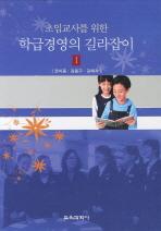 초임교사를 위한 학급경영의 길라잡이. 1
