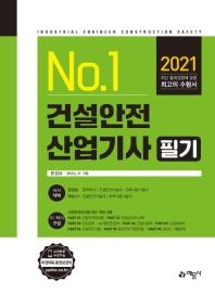 No.1 건설안전산업기사 필기(2021)