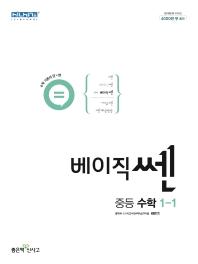베이직쎈 중등 수학 1-1(2022)
