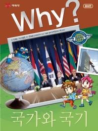 Why? 국가와 국기
