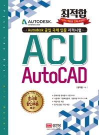 최적합 ACU AutoCAD