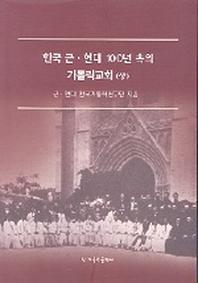 한국 근 현대 100년 속의 가톨릭 교회(상)