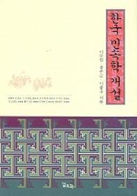 한국 민속학 개설