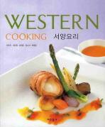 WESTERN COOKING: 서양요리