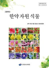 한약 자원 식물