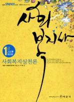 사회복지실천론 (사회복지사1급)(2009)(최신판)