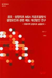 공모ㆍ상장리츠 M&A 자금조달방식 결정요인과 관련 제도 개선방안 연구