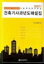 건축기사 과년도해설집(2000-2007년도)
