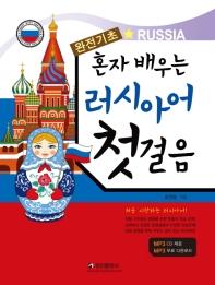 완전기초 혼자 배우는 러시아어 첫걸음