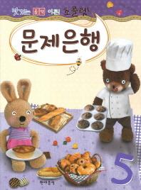 맛있는 음악이론 초콜렛 문제은행. 5