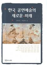 한국 공연예술의 새로운 미래