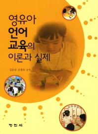 영유아 언어 교육의 이론과 실제