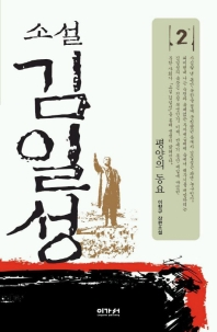 김일성 2 (평양의 동요)
