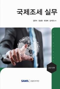 국제조세 실무(2021)