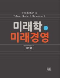 미래학 미래경영