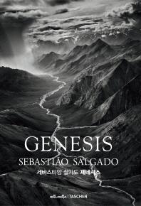 GENESIS : 세바스티앙 살가도 제네시스