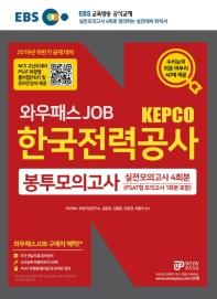 EBS 와우패스 JOB 한국전력공사(KEPCO)봉투모의고사 4회분(2019)