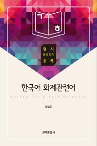 한국어 화제관련어