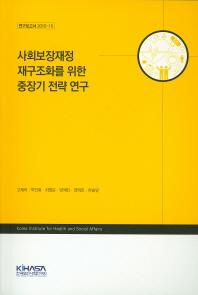 사회보장재정 재구조화를 위한 중장기 전략 연구