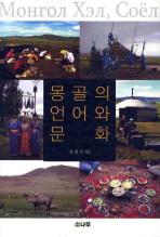 몽골의 언어와 문화